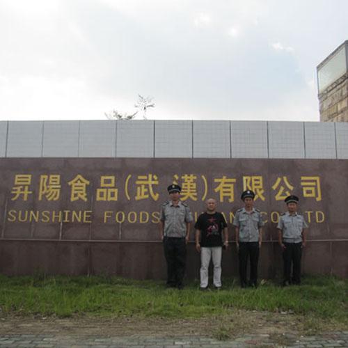 升阳食品厂