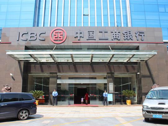 中国工商银行保安